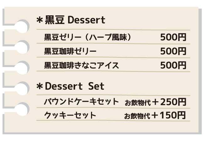 黒豆デザートメニュー
