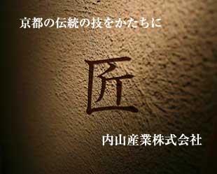 内山産業株式会社のイメージ